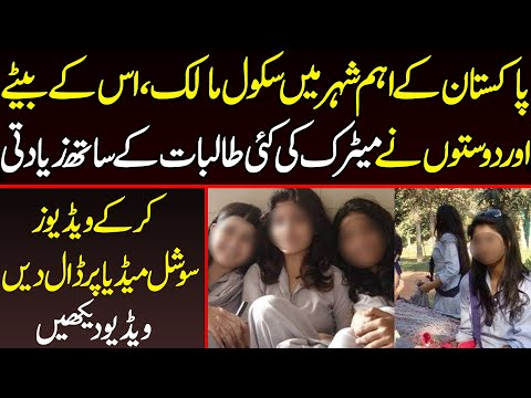 پاکستان کے اہم اسکول مں طالبات کے ساتھ زیادتی کے واقعات۔ویڈیو بھی لیک کرتے رہے :ویڈیو دیکھیں