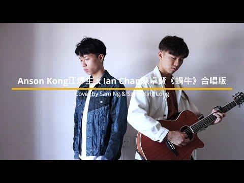 Anson Kong江熚生 x Ian Chan陳卓賢《蝸牛》合唱版cover