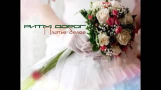 ❤ Песни о любви | Ритм дорог- Платье белое. Песня о НЕВЕСТЕ ᵀᴴᴱ ᴼᴿᴵᴳᴵᴻᴬᴸ