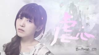 亦帆 Canace - 虐心 ( Online game《蜀山縹緲錄》主題曲 )  [Official Lyric Video]