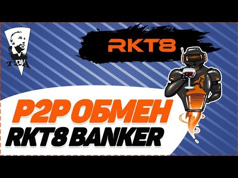 RKT8 Banker - ОБЗОР! P2P обменник криптовалюты от RKT8 + ЛОТЕРЕЯ В КОНЦЕ