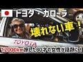 【海外の反応】衝撃!1997年製トヨタ・カローラで12000km旅した80才の女性が話題に!→海外「日本車は本当に壊れない壊れないな!」