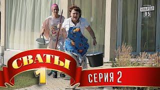 """Сериал - """"Сваты""""  (1-й сезон, 2-я серия) семейный фильм комедия"""
