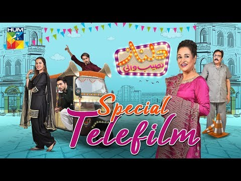 Dilnaz Naseeb Wali | HUM TV | Telefilm