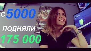МИССИЯ ВЫПОЛНЕНА!!! С 5000  выиграли 175 000 рублей .