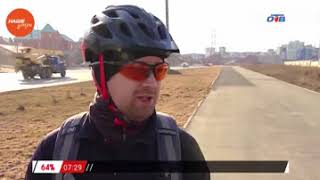 Наше УТРО на ОТВ – сюжет ко дню велосипедиста