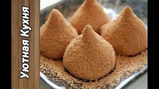 Домашние конфеты! Трюфели и Ферреро роше! | How to make home candies!