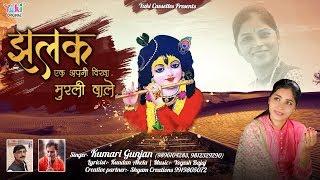 झलक एक अपनी दिखा मुरली वाले   Top Krishna Bhajan by Kumari Gunjan