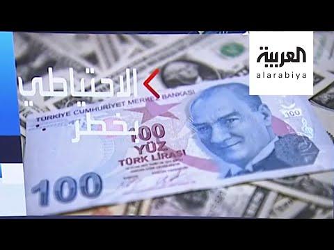 العرب اليوم - شاهد: الليرة التركية تواصل الهبوط لمستويات قياسية