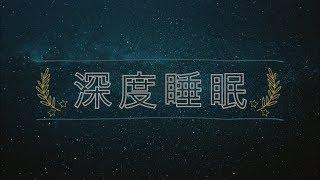 放松音乐 — 深度睡眠 | 解决失眠 |  δ波(6小时)