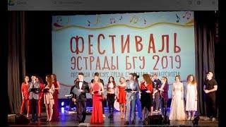 Фестиваль эстрады БГУ 2019