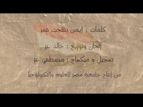 شيرين - سلم عالشهدا | Sherine - Sallem A'al Shohada