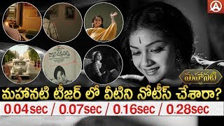 Mahanati Teaser Review: Unnoticed Things In Teaser | Namaste Film Nagar