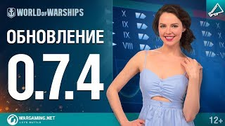Обновление 0.7.4. [World of Warships]