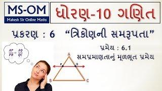 Std-10   Maths    Chapter-6 Pramey 6.1 સમપ્રમાણતાનું મૂળભૂત પ્રમેય in Gujarati