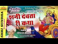 शनि देवता री कथा | गायक : सोमाराम पूरण | Sani Devta Ri Katha | राजस्थानी कथा | जरूर जरूर सुने video download