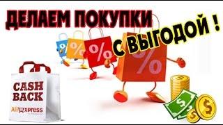 Кэшбэк - делаем покупки в интернете с выгодой! (2017)