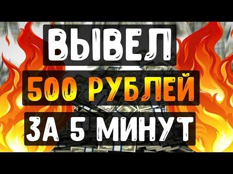 Реальный заработок в интернете без вложений вывел 500 рублей за 5 минут