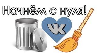 Как удалить все лайки, которые Вы когда-то ставили Вконтакте? Почистить страницу ВК быстро!