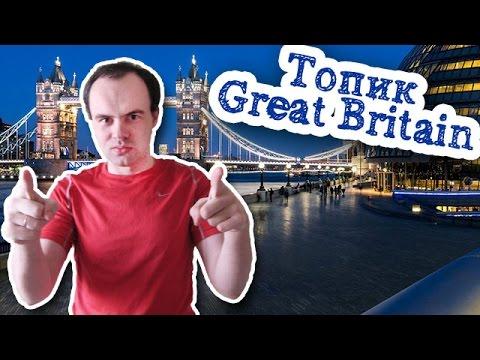 Great Britain топик по английскому с переводом Великобритания