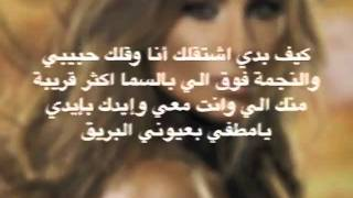 تحميل اغاني Carol Samaha 7doudi El Sama Lyrics MP3