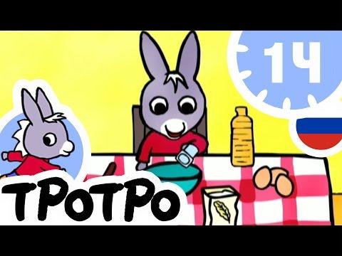ТРОТРО -  1Ч - Тротро повар - Сборка #01