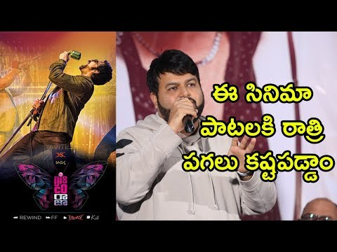 ss-thaman-about-3rd-song-in-disco-raja