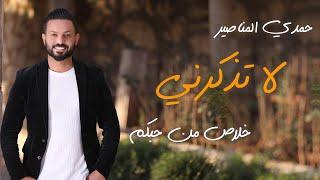 حسبي الله عالذي سبب شقاتي - حمدي المناصير تحميل MP3