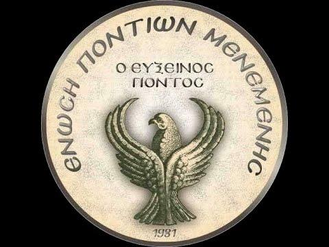 «Η ποντιακή καραντίνα και ο Τσόπον» από την Ένωση Ποντίων Μενεμένης «Ο Εύξεινος Πόντος»