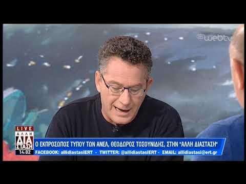Ο Θεόδωρος Τοσουνίδης στην «Άλλη Διάσταση»   14/12/2018   ΕΡΤ