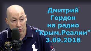 Дмитрий Гордон на радио