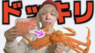 ドッキリもしも蟹を剥いたらカニカマだったら...?