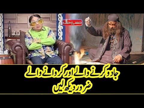 Jadu Karnay Walay Aur Karwanay Walay – Hasb e Haal – Dunya News