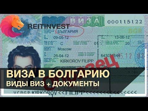 🇧🇬 👉Виза в Болгарию для россиян: виды виз + как получить + плюсы от шенген