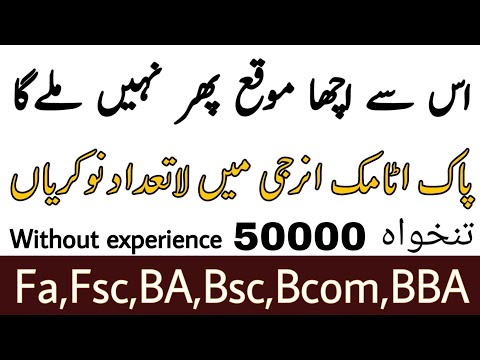 Pakistan Atomic Energy Jobs 2019 Free Online Apply All Over The