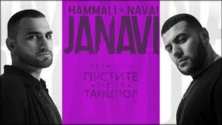 HammAli & Navai - Пустите меня на танцпол (2018 JANAVI)