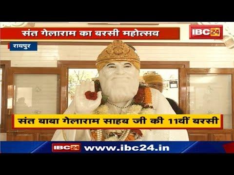 Sant Baba Gelaram Saheb Jiकी 11वीं बरसी
