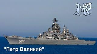 Пётр Великий тяжёлый атомный ракетный крейсер
