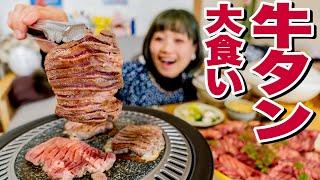 【 大食い 】激ウマ♥厚切り牛タン2kg!おウチでマジ牛タン♥が溺れそうなくらいジューシーで幸せすぎたのでおかわり希望。【ロシアン佐藤】【RussianSato】
