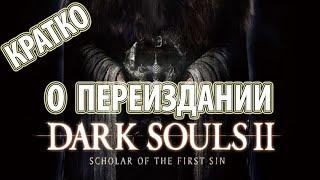 Dark Souls 2: Scholar of the First Sin. Подробности переиздания, дата выхода, стоимость