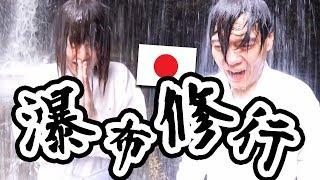 挑戰日本嚴酷的瀑布修行!店員說今天水量異常自己小心..😱