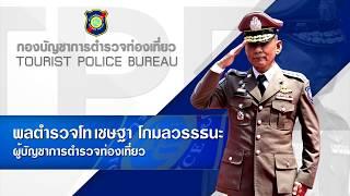 รายการ POLICE TALK : กองบัญชาการตำรวจท่องเที่ยว
