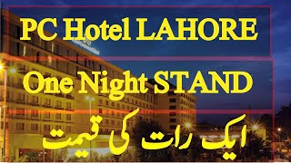 Pearl Continental PC Hotel Lahore Enjoy   Must Watch