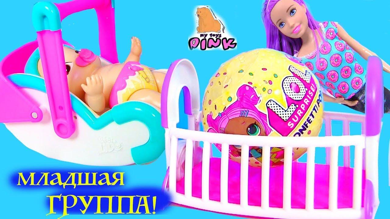 BIZZY BUBS ДЕТСКИЙ САД! ЖИВЫЕ КУКЛЫ - ПУПСИКИ и ЛОЛ! Видео для Детей Kids Video My Toys Pink