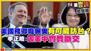 美選前龐佩奧訪台「中華民國台灣」藍綠通吃