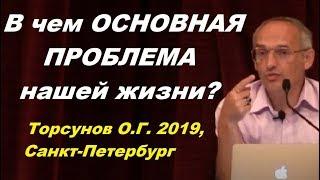 В чем ОСНОВНАЯ ПРОБЛЕМА нашей жизни? Торсунов О.Г. 28.01.2019, Санкт-Петербург
