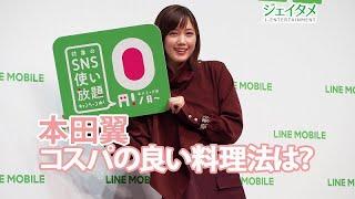本田翼 「LINEモバイル」記者発表会 コスパの良い料理法は?