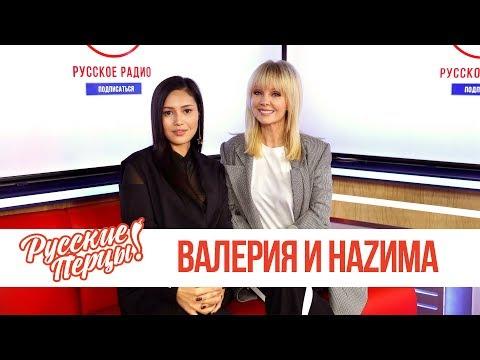Валерия и Наzима в Утреннем шоу Русские Перцы