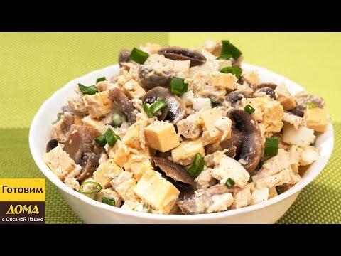 #Салат с грибами, курицей и сыром