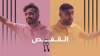 طارق الحربي وبدر الشعيبي - القفص (حصرياً) | 2020